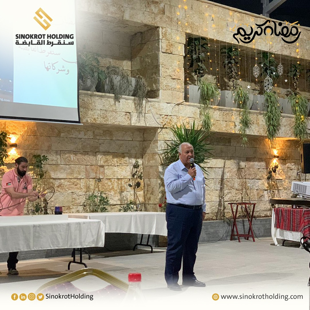 Sinokrot Holding held the annual Ramadan2021 Iftar for its employees